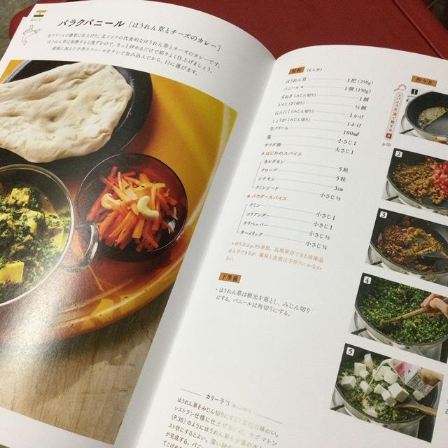 グリーン野菜のカレー